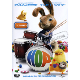 Universal :: Hop DVD (PAL), in Greek