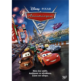 Disney Pixar :: Cars 2 DVD (PAL), in Greek
