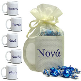 Coffee Mug Gift Package with Greek Candy for Family Members