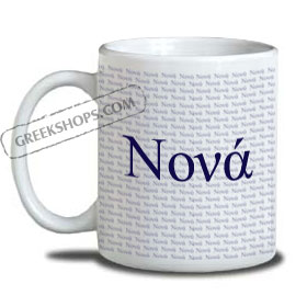 Nona Coffee Mug for Godmother in Greek