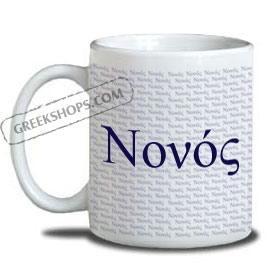 Nouno Coffee Mug for Godfather in Greek