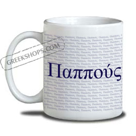 Pappou Coffee Mug for Grandfather in Greek