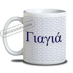 greekshopscom greek products christmas gifts yiayia coffee mug for grandmother in greek