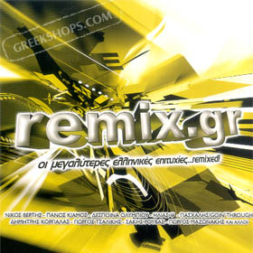 REMIX.GR - Super Chart Hits Remixed