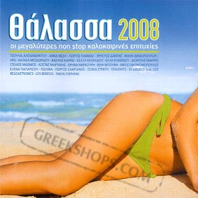 Thalassa Club 2008 + Bonus DVD (PAL/Zone 2)