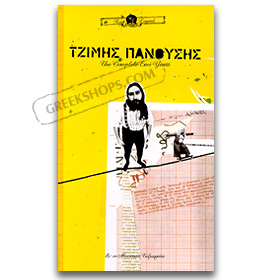 Tzimis Panousis, The Complete EMI Years - 4 CD Set