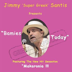 Super Greek Bamies Today