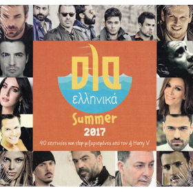 Ola Ellinika Summer 2017, Greek music hits compilation