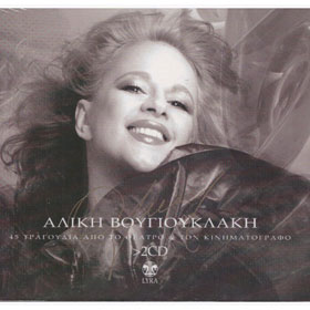 45 Theater and Cinema Songs by Aliki Vougiouklaki, 2CD set
