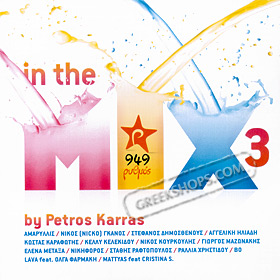 Rithmos In the Mix Vol. 3 , Various Artists