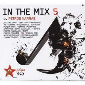 Rithmos In The Mix Vol. 5 : Various Artists Special 50% Off