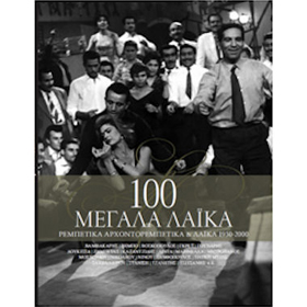 100 Megala Laika Tragoudia (100 Greatest Greek Hits), 4CD Set