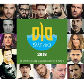 Ola Ellinika 2018, 35 Non-Stop Greek Hits