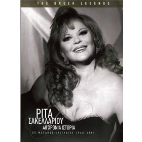 40 Hronia Istoria by Rita Sakellariou 4CD