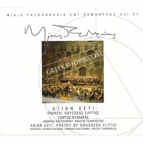 To Axion Esti Live digitally remastered