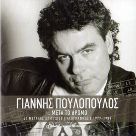 Yiannis Poulopoulos, ...Meta ton Dromo, 40 Greatest Hits 1977-1989 (2CD)