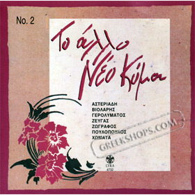 LYRA4732 The New Wave (Neo Kima) of Greek Music Vol 2