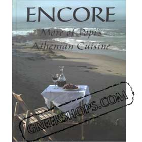 Encore, More of Popi's Athenian Cuisine Cookbook SPECIAL PRICE
