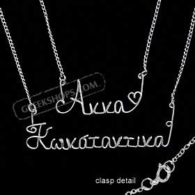 Signature Greek Name Necklace with Chain (Clearance 40% Off)