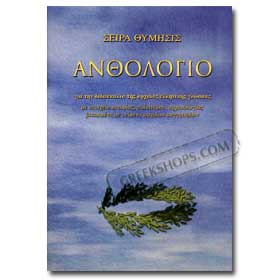 Anthologio Special 50% off
