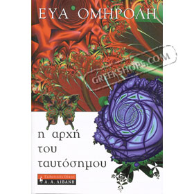 I arhi tou taftosimou by Eva Omiroli, in Greek