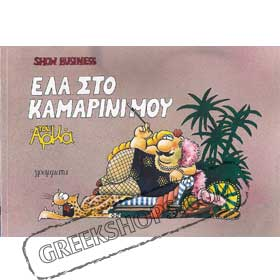 Ela Sto Kamarini Mou by Arkas CLEARANCE 20% OFF