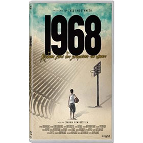 1968, by Tasso Boulmetis, DVD PAL/Zone 2