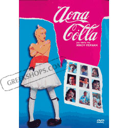 Arpa Colla DVD (PAL)