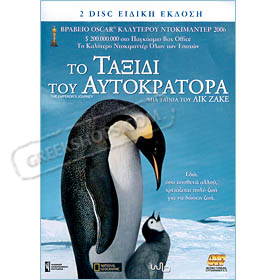 To Taxidi Tou Avtokratora ( March of the Penguins ) PAL