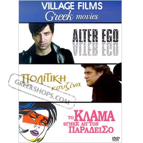 Alter Ego, Politiki Kouzina & To Klama DVD Set (PAL Zone 2*)
