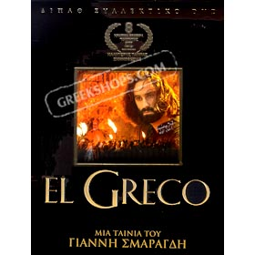 El Greco the movie by Giannis Smaragdis 2 DVD Collector's set (PAL/Zone 2)