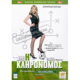 I Klironomos (The Heiress) DVD PAL / Zone 2