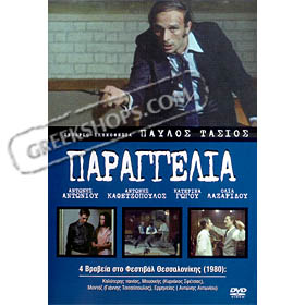 Paraggelia DVD (PAL / Zone 2)
