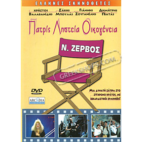 Eleftheri Katadysi ( Love Knot ), by Nick Zervos DVD (PAL)
