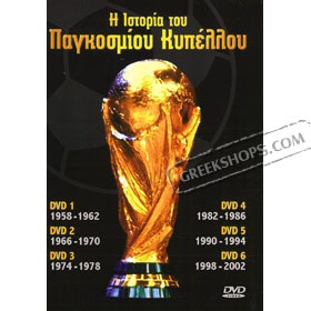 FIFA History of the World Cup 1958 - 2002 (6DVD) PAL