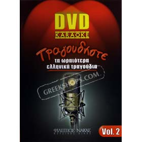 Sing the best Greek Songs Vol. 2 - Karaoke DVD (PAL/Zone 2)