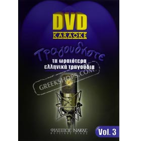Sing the best Greek Songs Vol. 3 - Karaoke DVD (PAL/Zone 2)