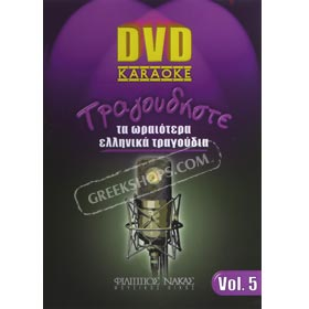 Sing the best Greek Songs Vol. 5 - Karaoke DVD (PAL/Zone 2)