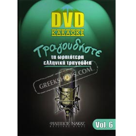 Sing the best Greek Songs Vol. 6 - Karaoke DVD (PAL/Zone 2)