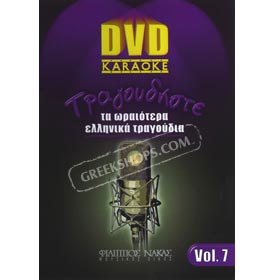 Sing the best Greek Songs Vol. 7 - Karaoke DVD (PAL/Zone 2)