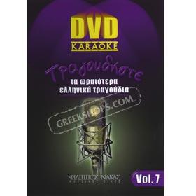 GreekShops com : Greek Products : Greek Karaoke DVDs : Sing