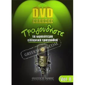 Sing the best Greek Songs Vol. 8 - Karaoke DVD (PAL/Zone 2)