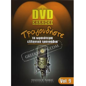 Sing the best Greek Songs Vol. 9 - Karaoke DVD (PAL/Zone 2)