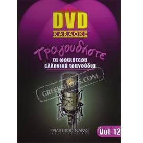 Sing the best Greek Songs Vol. 12 - Karaoke DVD (PAL/Zone 2)