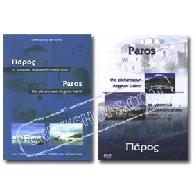 Paros The Picturesque Aegean Island DVD (PC DVD or PAL)  w/ Booklet