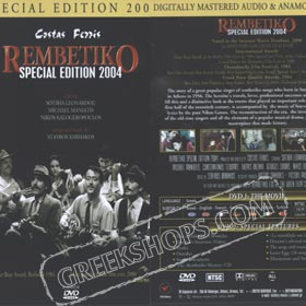 Rebetiko (1984) Special Edition (2-disc) DVD set (NTSC/PAL)