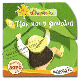 O Tzak Ke H Fasolia ( Jack & Beanstalk ) Fairy Tale Book in Greek w/ CD