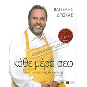 Kathe Mera Chef , by Vagelis Driskas (In Greek)
