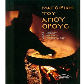 The Cuisine of Holy Mountain Athos, by Monahos Epifanios Mylopotaminos, In Greek