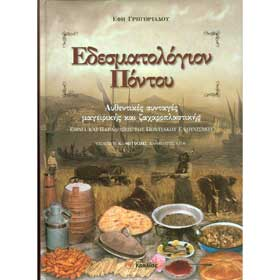 Edesmatologion Pontou- A Pontian Culinary Guide and Cookbook , In Greek